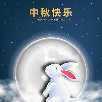 中秋節ポスターバナーグリーティングカードの夜に月の月と3dかわいいバニーウサギ(テキスト翻訳=中秋節)