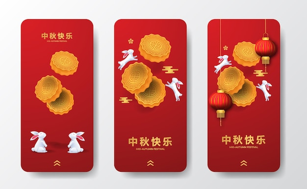 3d float moon cake sweet with cute bunny rabbit concept for mid autumn festival elegant luxury stories social media banner template (text translation = mid autumn festival)