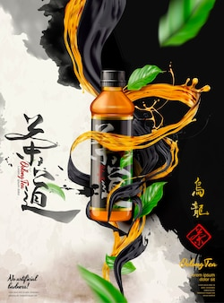 3d illustration oolong tea poster with liquid swirling around the bottle