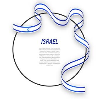 3d израиль с национальным флагом.