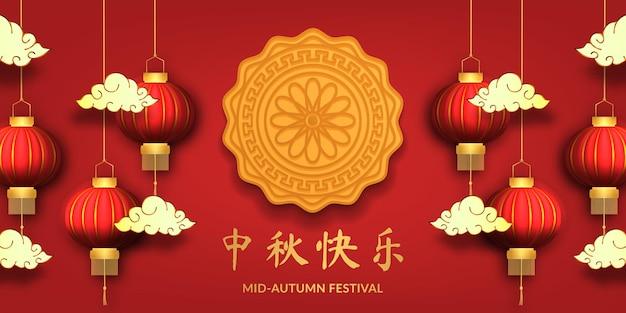 中秋節ポスターバナーグリーティングカードテンプレートのアジアのランタンと3d月餅