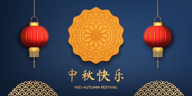 3d moon cake with asian lantern for mid autumn poster banner greeting card template with blue background