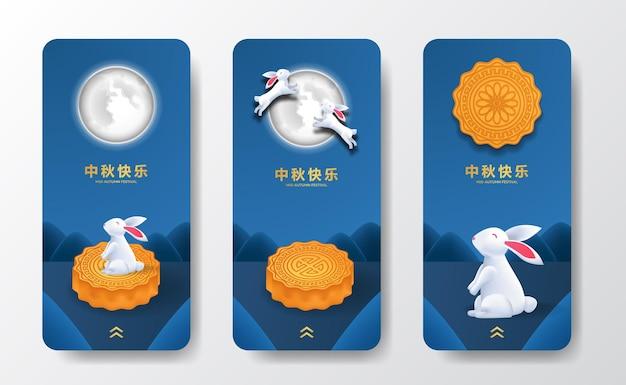 3d mooncake and bunny rabbit full moon lunar for mid autumn festival social media banner stories template (text translation = mid autumn festival)