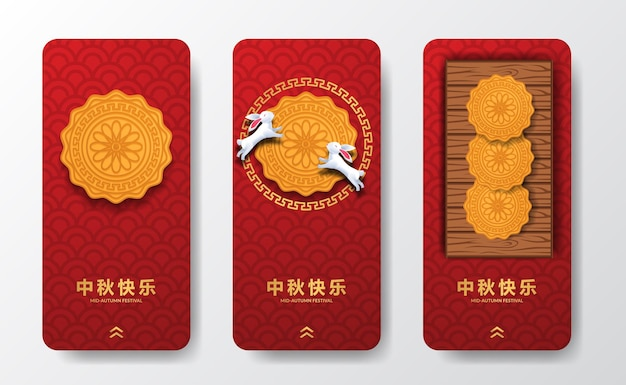 3d mooncake food asian for mid autumn festival stories social media banner with red background (text translation = mid autumn festival)