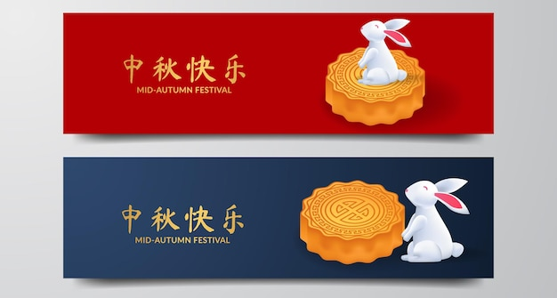 3d mooncake with cute bunny rabbit with red and blue background ( text translation = mid autumn festival)