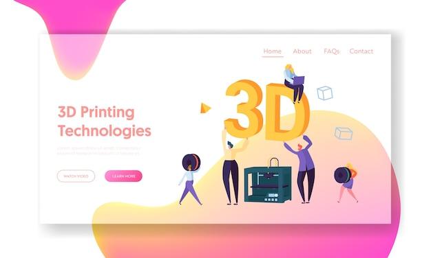3d印刷機テクノロジーのランディングページ。