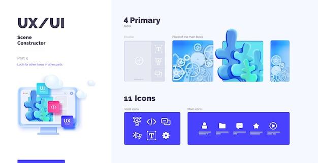 3d toolkitui ux 장면 생성기 부품 응용 프로그램 디자인