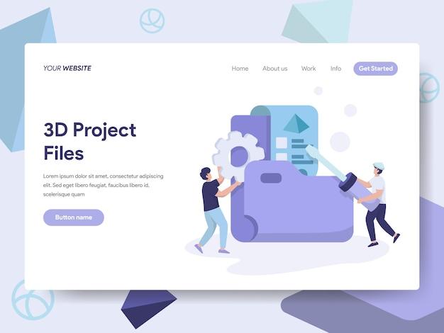 3dプロジェクトファイル