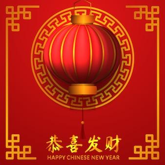中国の新年。赤と金色のグリーティングカード。 3d赤い提灯をぶら下げ