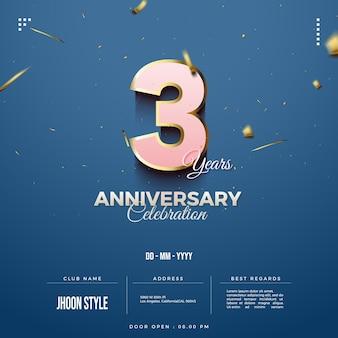 Приглашение на 3-ю годовщину с датой и названием клуба
