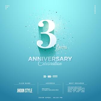 Приглашение на 3-ю годовщину с уникальным номером