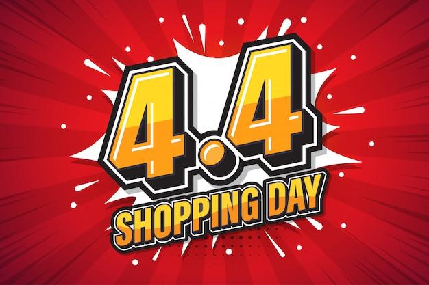 4.4ショッピング日フォント表現ポップアートコミック吹き出し。