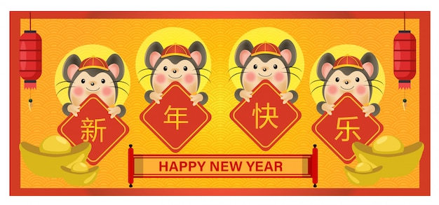 4 cute rats holding a sign golden chinese characters.