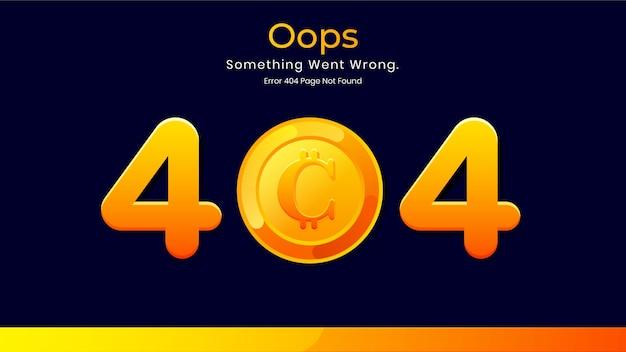 404エラーページが見つかりません暗号通貨のウェブサイトのミニマリストの暗い概念