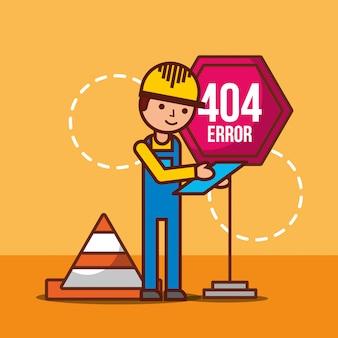 404エラーページが見つかりません
