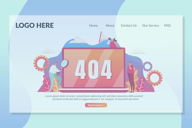 404ページのランディングページテンプレート