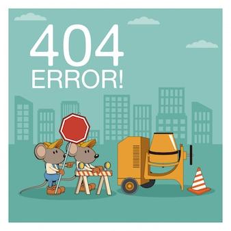 404エラーが見つかりません