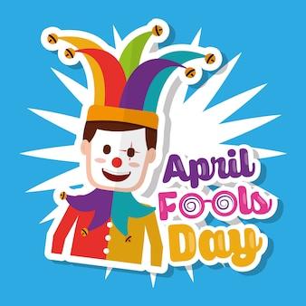 マスクのおかしい4月の愚か者の日のジョーカー