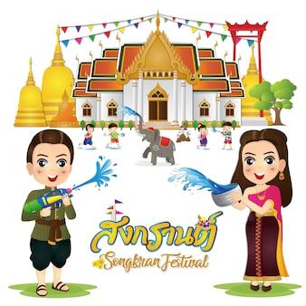 タイのアルファベットハッピーソンクラン祭りは4月に祝われる伝統的なタイの新年です。