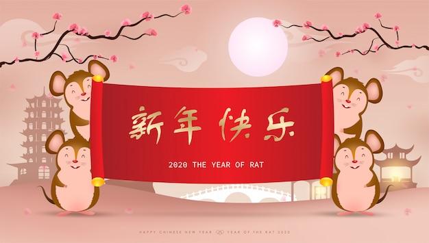 スクロールと美しい花中国の旧正月と4つの小さなラット
