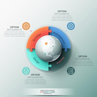 Инфографический шаблон, 4 соединенных кусочка мозаики и глобус в центре