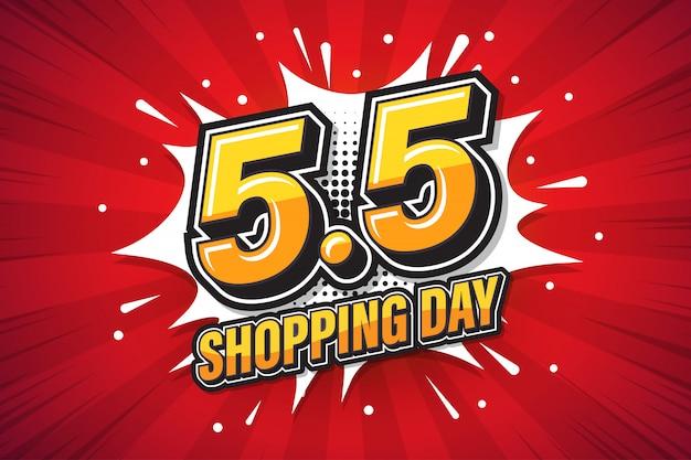 5.5ショッピング日フォント表現ポップアートコミック吹き出し。