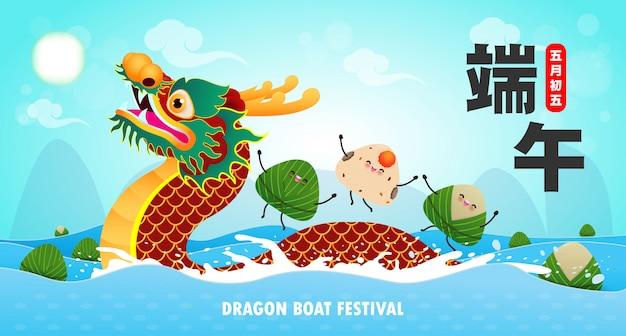餃子、かわいいキャラクターデザインの背景を持つ中国のドラゴンボートレースフェスティバルハッピードラゴンボートフェスティバルの背景グリーティングカードイラスト。翻訳:ドラゴンボートフェスティバル、5月5日