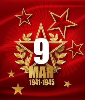 5月9日、ロシアの休日の勝利。碑文のロシア語翻訳5月