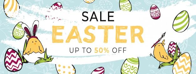 イースターセール水平バナーテンプレート50%オフ。手描きの着色された卵、黄色い鶏のブラッシング卵、バニーの耳とイースターのウサギにdressしたシェルの鶏。幸せな光の休日ポスター。