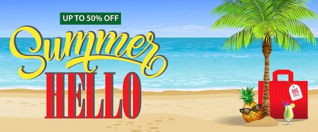ビッグセール、最大50%オフ、こんにちは夏のバナー。