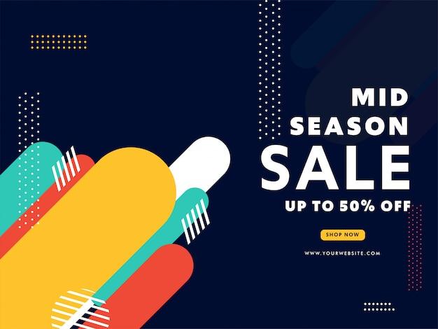 ミッドシーズンセール、抽象ポスターデザインが最大50%オフ。