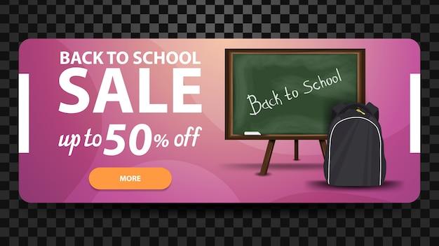 Обратно в школу, скидка до 50%, скидка веб-баннер для вашего сайта