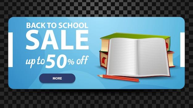 学校に戻って、最大50%オフ、あなたのウェブサイトのための割引ウェブバナー