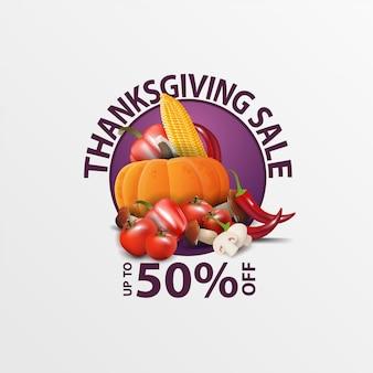 Распродажа на день благодарения, скидка до 50%, круглый веб-баннер с осенним урожаем.