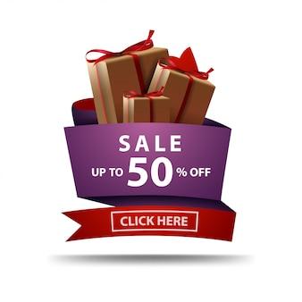 Распродажа, скидка до 50%, фиолетовый баннер скидка в виде ленты с подарочными коробками на белом