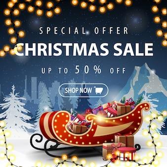 Специальное предложение новогодняя распродажа до 50% скидки на баннер с ночным зимним пейзажем