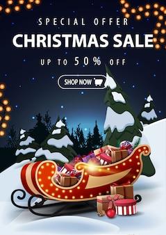 Специальное предложение, рождественская распродажа, скидка до 50%