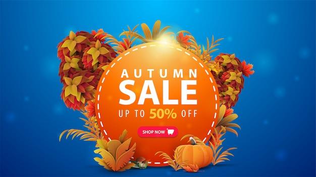秋のセール、最大50%オフ、紅葉のフレームが付いたオレンジ色の丸い割引バナー