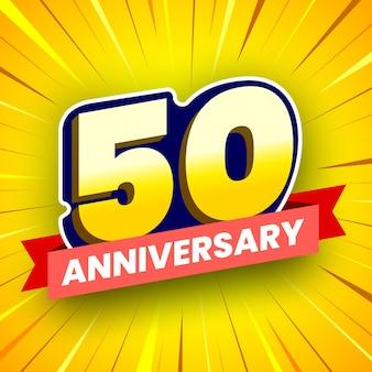 50周年記念カラフルバナー