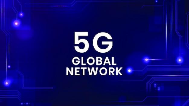 デジタル背景を持つ5gネットワーク技術テンプレートベクトル