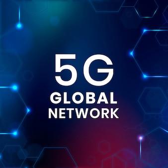 디지털 배경으로 5g 네트워크 기술 템플릿 벡터