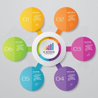 6ステップのプロセスチャートのinfographics要素。
