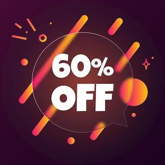 60% 할인. 텍스트가 60% 할인된 말풍선 배너입니다. 유리모피즘 스타일. 비즈니스, 마케팅 및 광고용. 격리 된 배경에 벡터입니다. eps 10.