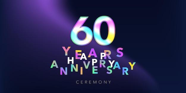 60周年記念ロゴ、アイコン。 60周年またはバナーの番号とテキストのデザイン要素