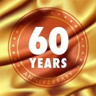 60 лет юбилей векторный icon. элемент дизайна шаблона с золотой медалью из шелка для поздравительной открытки к 60-летию, может использоваться как элемент украшения