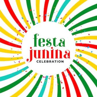 フェスティアジュニーナ6月月ブラジルの祭りの背景