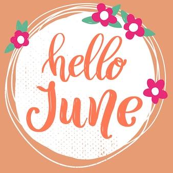こんにちは6月。花の装飾が施された背景にフレーズをレタリングします。ポスター、バナー、カードの要素。図