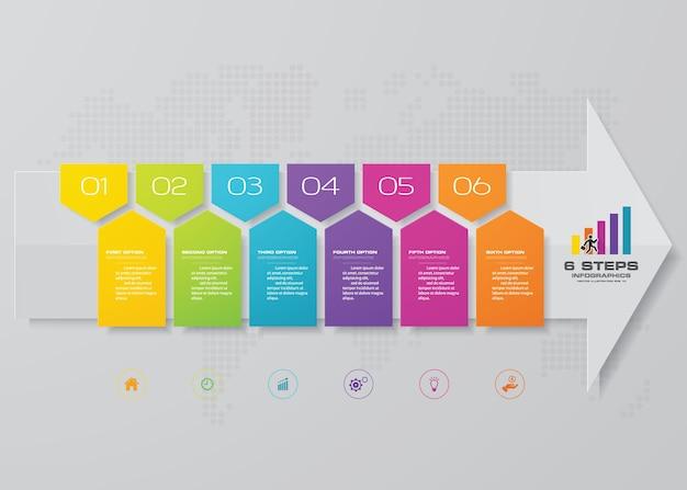 データ提示のための6ステップ矢印テンプレート。