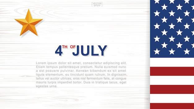 7月4日。