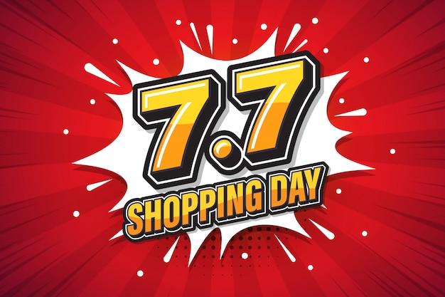 7.7買い物日フォント表現ポップアートコミック吹き出し。